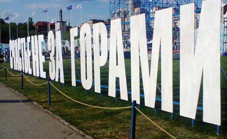 Знакомство  с городом Пермь
